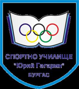 """Спортно училище """"Юрий Гагарин"""" - гр. Бургас"""
